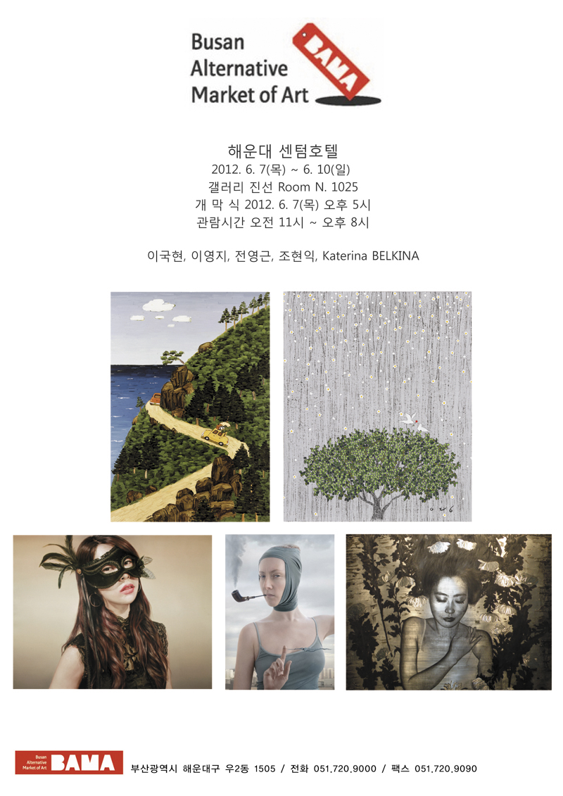 BAMA 2012 부산 국제 화랑미술제 (2012. 6. 7 ~ 10) : BAMA 2012 Busan Alternative Market of Art (2012. 6. 7 ~ 10)