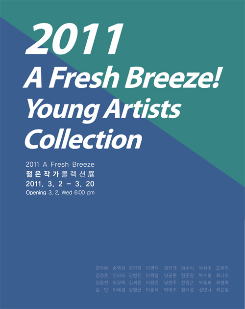2011 A Fresh Breeze! - 젊은 작가 콜렉션 展 : 2011 A Fresh Breeze! - Young Artists Collection