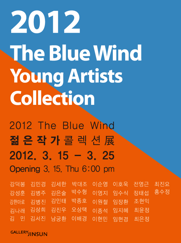 2012 The Blue Wind - 젊은작가콜렉션展 : 2012 The Blue Wind - Young Artists Collection