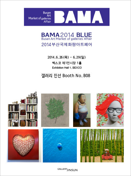 2014 부산국제화랑아트페어 : 2014 Busan Art Market of galleries Affair