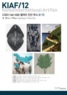한국국제아트페어(KIAF)_코엑스 B홀 73(2012.9.13~17)<br>Korea International Art Fair (KIAF)_COEX Hall B 73(2012.9.13~17)