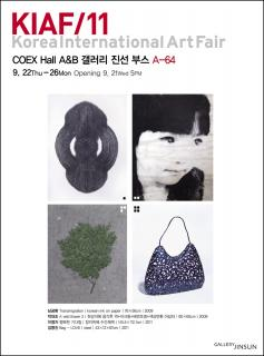 한국국제아트페어 2011<br>Korea International Art Fair 2011
