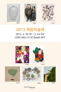 2015 화랑미술제<br>2015 Korea Galleries Art Fair