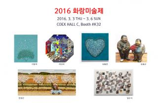 2016 화랑미술제<br>2016 Korea Galleries Art Fair
